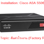 Cisco ASA / การกำหนดค่า และการใช้งาน / Knowledge Base